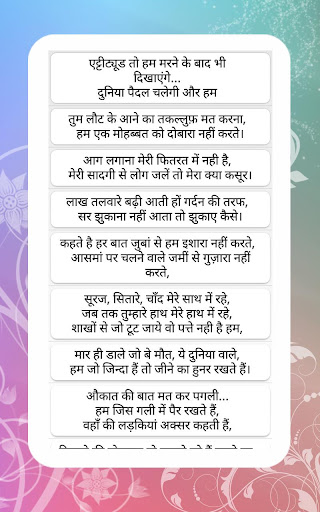 Write Hindi Poetry on Photo  screenshots 5