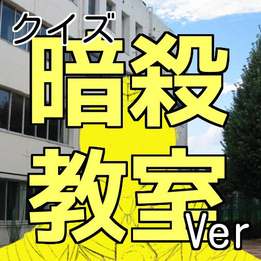 キンアニクイズ「暗殺教室ver」 娛樂 App LOGO-APP試玩
