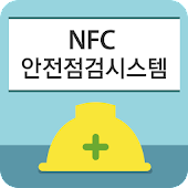 NFC 안전점검 시스템 - 시설물안전점검