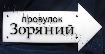 Photo: Табличка-указатель. Основа - молочный акрил, объемные накладные буквы из черного акрила
