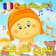 أغاني الأطفال بالفرنسية مع الكلمات بدون أنترنت APK