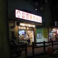 18巷公園羊肉炒麵