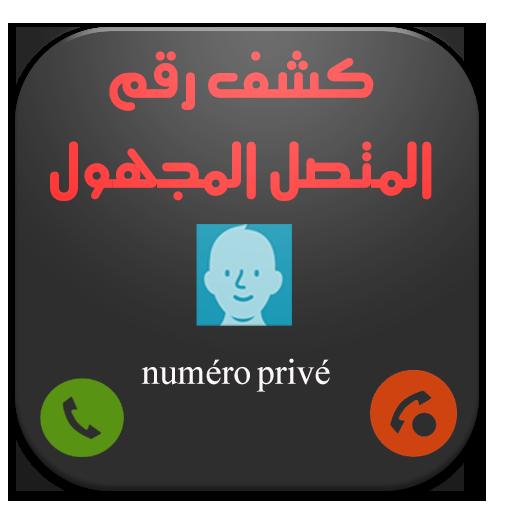 كشف رقم المتصل المجهول  جديد 工具 App LOGO-硬是要APP
