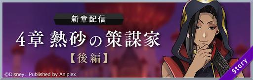 メインストーリー4章「後編」が配信中!