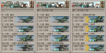 20秋E4-2基地航空隊
