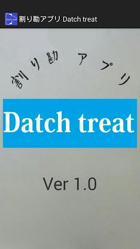 割り勘アプリ Datch treat