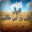 اقوال علي بن ابي طالب icon