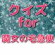 クイズfor魔女の宅急便~ジブリの豆知識がいっぱい Download on Windows