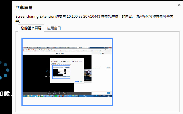 Screensharing Extension