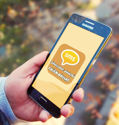 قراءة رسائل أي هاتف 2016 Prank - screenshot