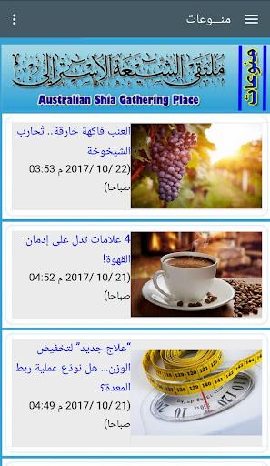 ملتقى الشيعة الأسترالي ASGP screenshot 21