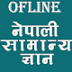 Download General knowledge app in Nepali offline For PC Windows and Mac