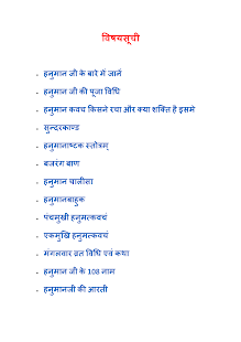 Hanuman Sadhna - náhled