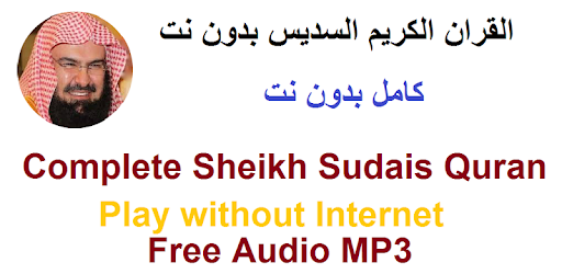 HIZB SOUDAIS COMPLET 60 TÉLÉCHARGER MP3