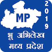 भू-अभिलेख MP Bhu Abhilekh (Land Record) 2019