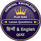 English & Hindi Play Quiz Download on Windows