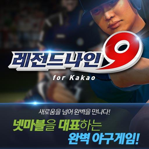 레전드나인 for Kakao