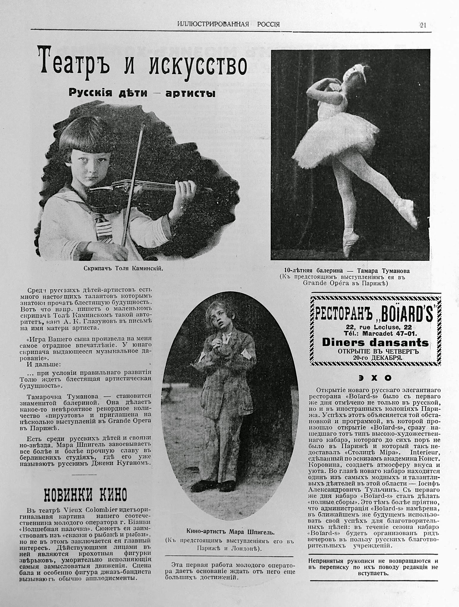 Photo: Tamara Toumanova, декабрь 1928 года