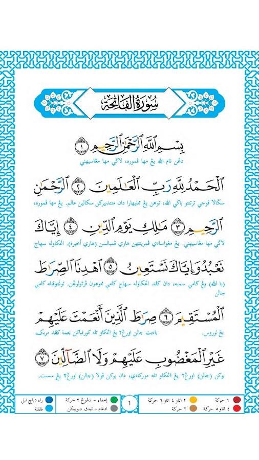 Muat Turun Al Quran English Translation Audio Game Android