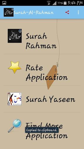 Surah-Al-Rahman