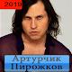 Артур Пирожков все песни без интернета 2019 apk