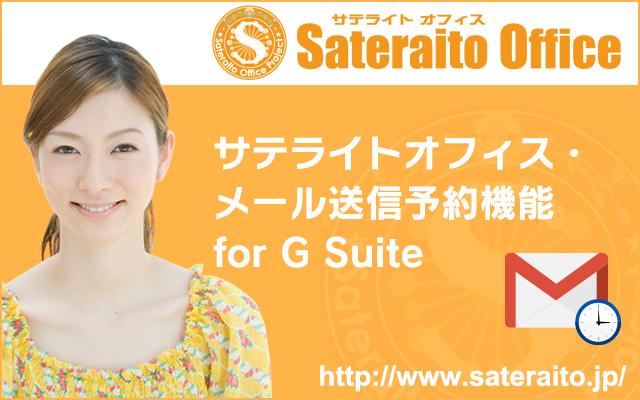 Send Mail Schedule - Sateraito Office