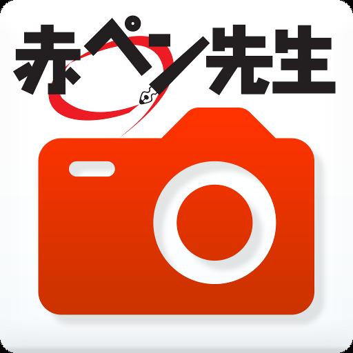 赤ペン 提出カメラ (app)