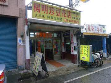楊明珍豆花店