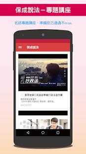保成行動書城-全國最大考用書城 - náhled