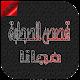 Download قصص صحابة رسول الله For PC Windows and Mac
