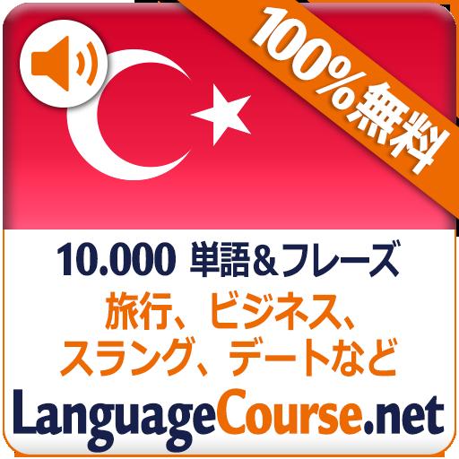 教育のトルコ語単語/語彙の無料学習 LOGO-記事Game