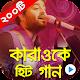 Download কারাওকে গান বাংলা : Bangla Karaoke Song For PC Windows and Mac