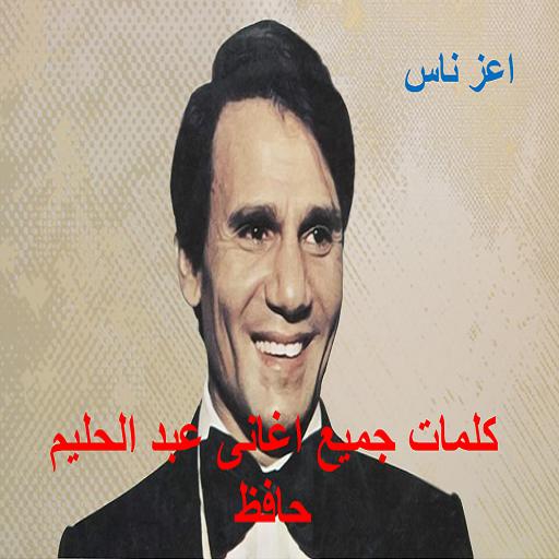 كلمات جميع اغانى عبد الحليم حافظ
