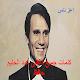 كلمات جميع اغانى عبد الحليم حافظ (app)