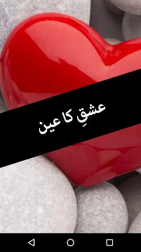 Ishq ka Ain by Aleem ul Haq - Offline Urdu Novel 1.11 screenshots 1