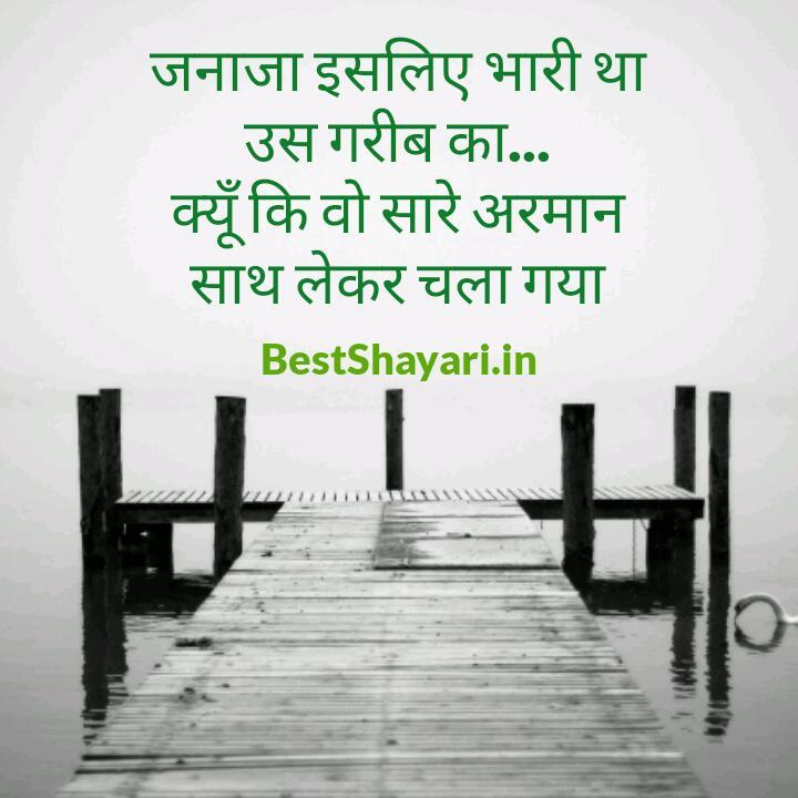 Hindi Shayari Wallpaper Images- screenshot