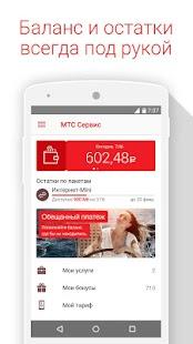 МТС Сервис - screenshot thumbnail