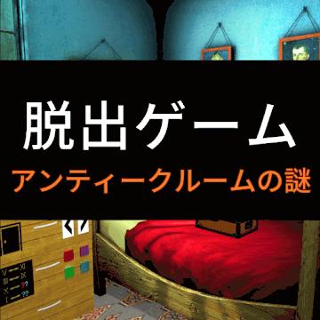 脱出ゲーム -アンティークルームの謎-