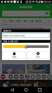 중력 브라우저(Gravity Browser) - 자동 스크롤 Screenshot