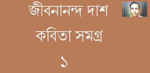 Bangla Poem Jibanananda Dash 1 - Apps on Google Play