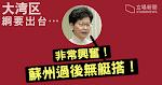 【大灣區綱要】林鄭:各界反應熱烈 不存在香港「被規劃」