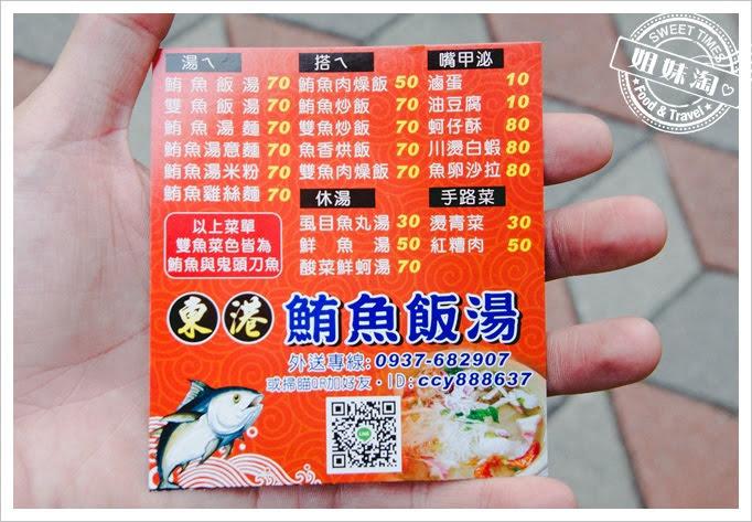 東港鮪魚飯湯菜單