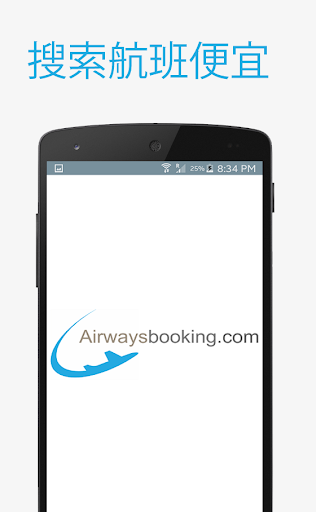 航空訂票-廉價航班預訂應用程式