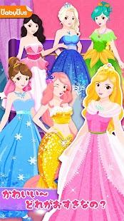 おひめさま着せ替え-BabyBus 女の子向け知育アプリ-おすすめ画像(1)
