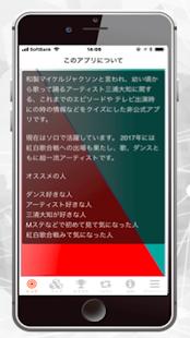 クイズ for 三浦大知 - náhled