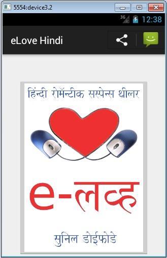 eLove in Hindi