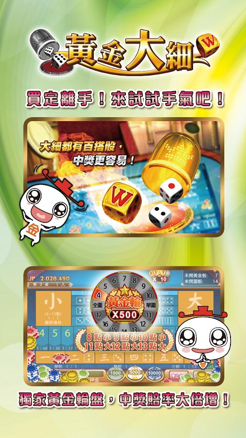 AGames娛樂寶 (港式麻雀/麻將,大細,黃金馬,老虎機) - Android Apps on Google Play