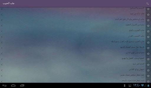 جلب الحبيب بدون انترنت جديد app (apk) free download for Android/PC/Windows screenshot