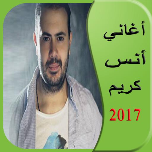 أغاني أنس كريم 2017