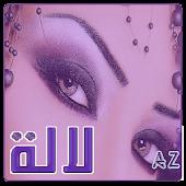 مجلة المرأة المغربية . لالة